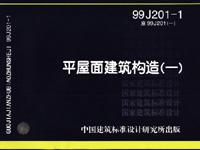 99j201-1 平屋面建筑构造(一)