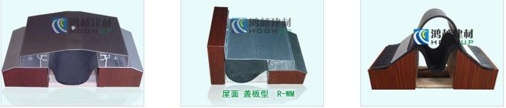 北京屋面变形缝装置