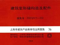 2003沪J/T-302 建筑变形缝构造及配件