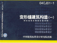 04CJ01-1变形缝图集