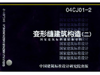04CJ01-2变形缝图集