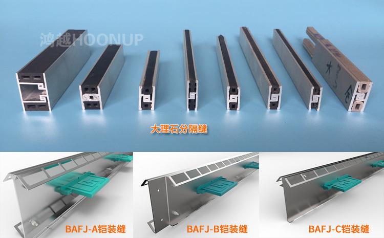 变形缝厂家产品之分铠装缝与分隔缝
