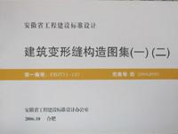 皖2006J906建筑变形缝构造图集(二)