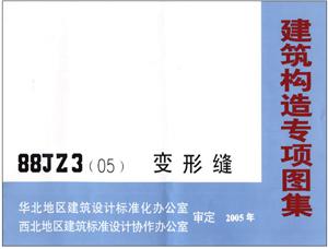 88JZ3(05)