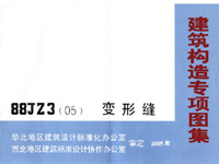 88jz3(05)变形缝