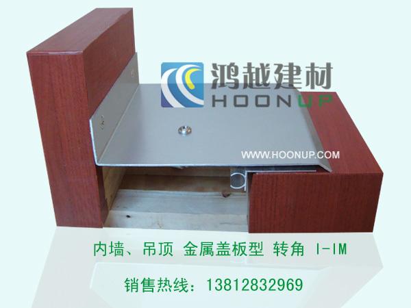 I- I M型内墙、顶棚伸缩缝