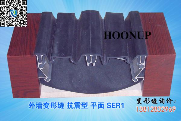 SER1型外墙伸缩缝