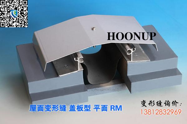 屋面变形缝RM 金属盖板型 平面