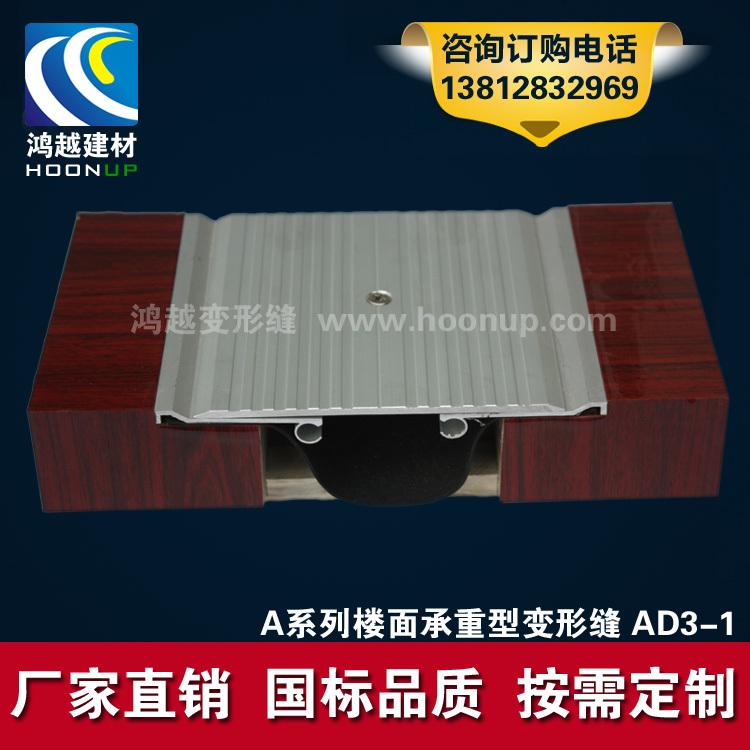 A系列楼面承重型变形缝AD3-1