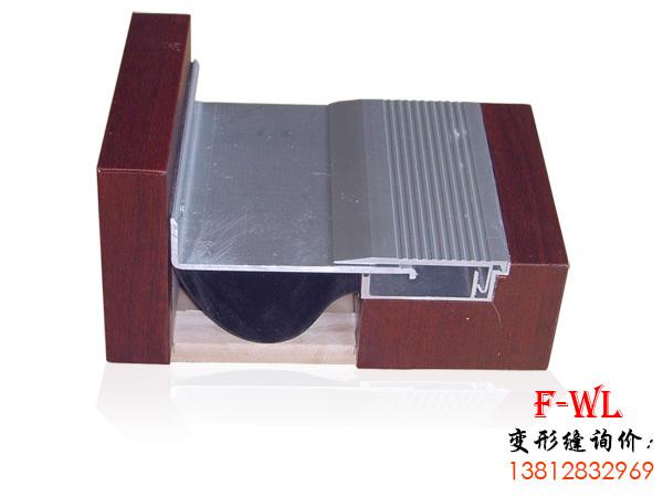 地面变形缝 金属卡锁型 转角 F-WL