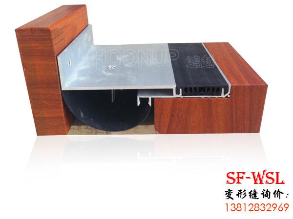 抗震型楼地面变形缝SF-WSL/SF-WSW