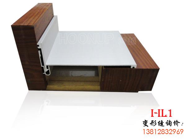 卡锁型内墙吊顶顶棚变形缝装置转角型I-IL1