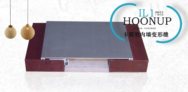 内墙顶棚吊顶变形缝卡锁型IL1