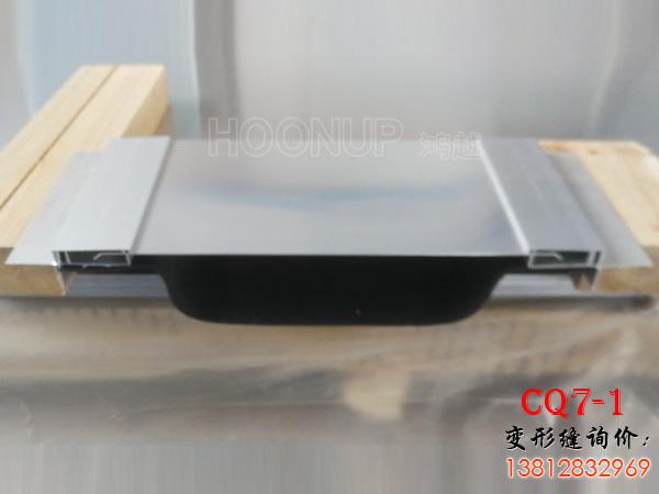 C系列外墙卡锁型变形缝CQ7-1