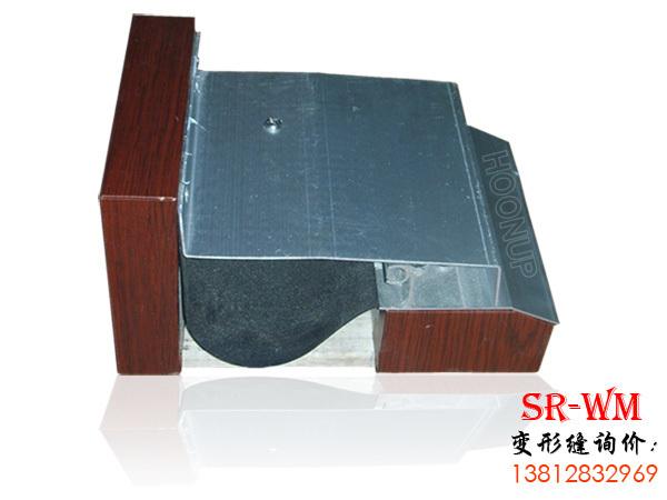抗震型屋面变形缝SR-WM