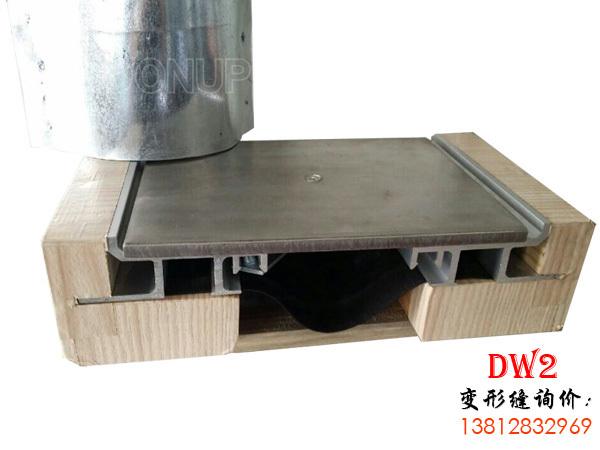 D系列停车屋面变形缝DW2